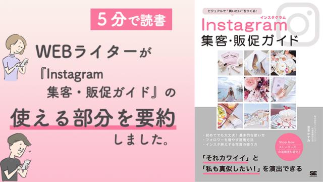 Instagram集客・販促ガイド
