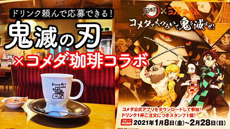 鬼滅の刃×コメダ珈琲のコラボキャンペーン