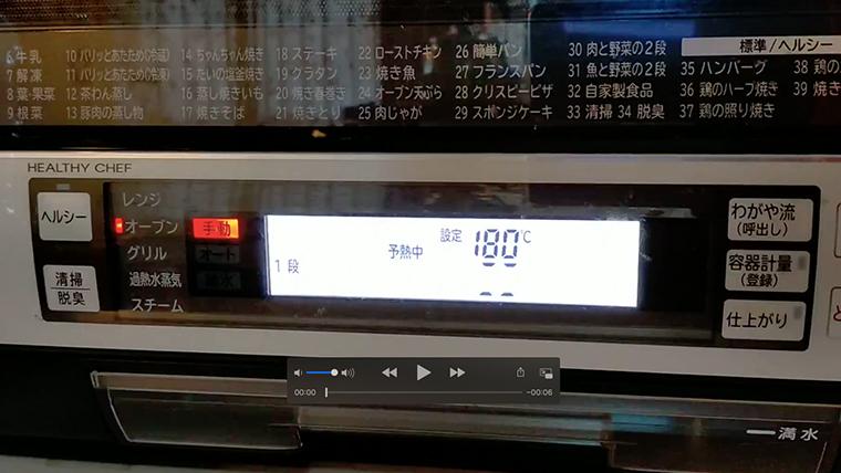 オーブンを180度に余熱