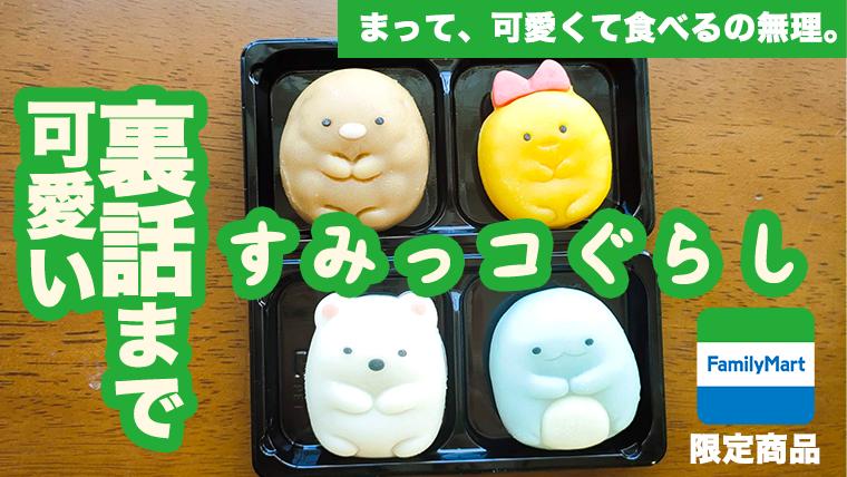 【ファミマ限定】すみっコぐらし食べマス