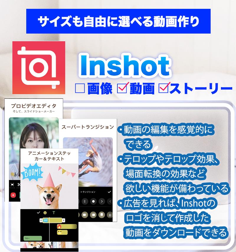 動画編集のInshot