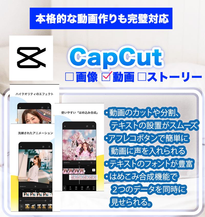 動画編集のCapCut
