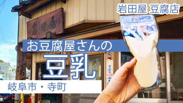 岐阜市・岩田屋豆腐店の豆乳