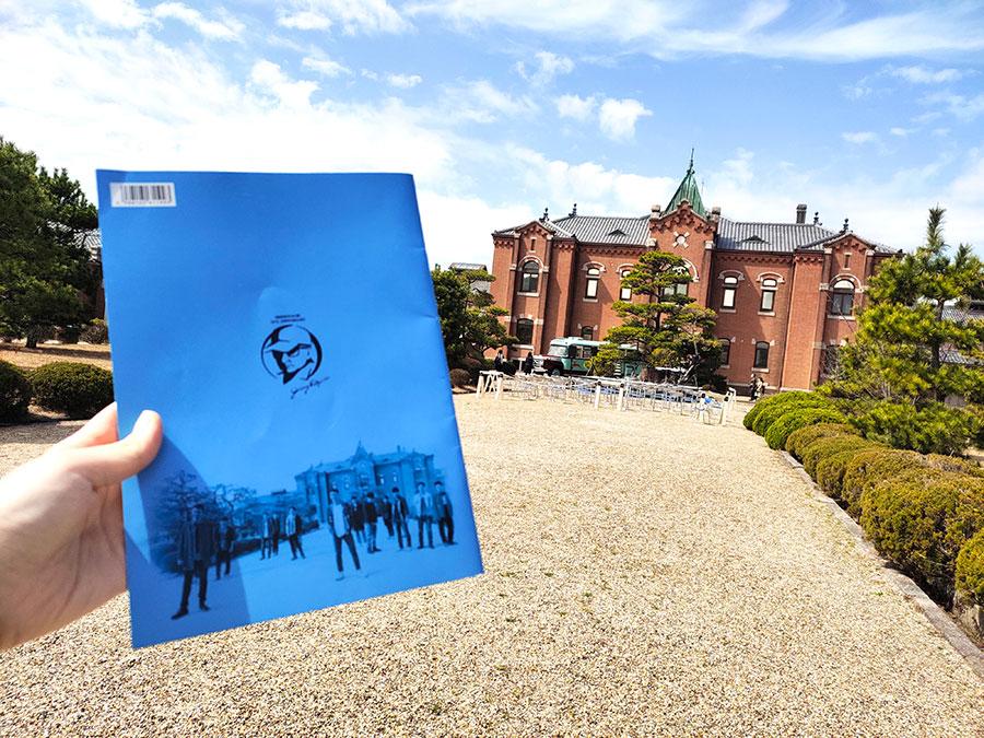 映画「少年たち」のパンフレット裏表紙 旧奈良監獄正面