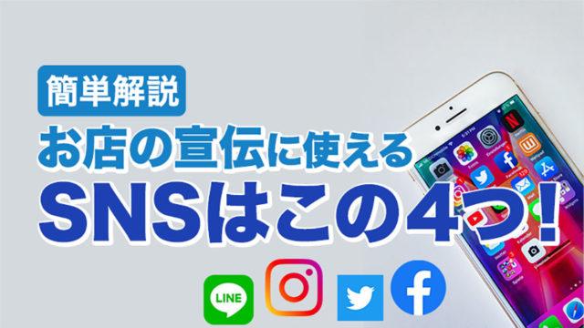 【簡単解説】お店の宣伝に使えるSNSはこの4つ!