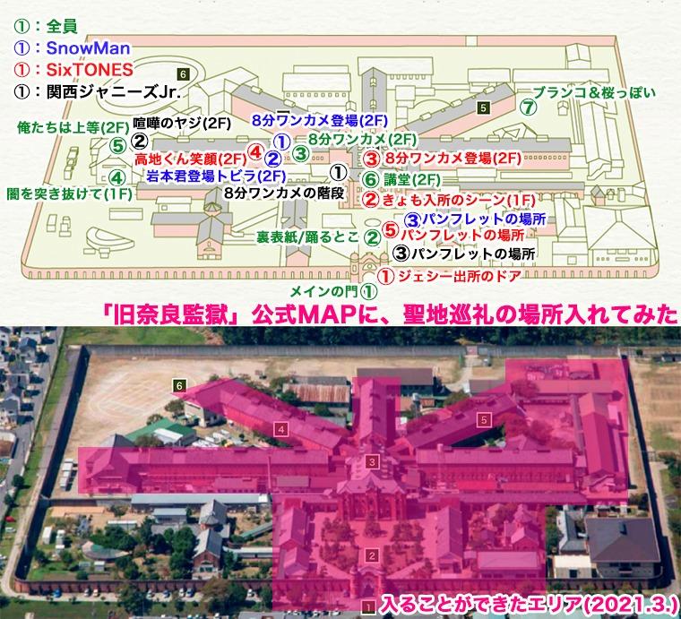 旧奈良監獄施設内の「少年たち」聖地巡礼スポットMAP
