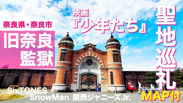 映画「少年たち」の聖地巡礼!奈良監獄撮影スポットMAP