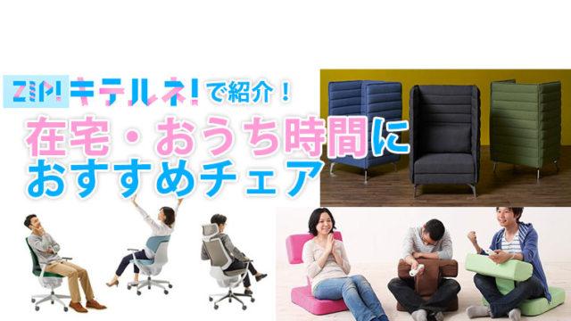 キテルネ!であべちゃんが紹介デスクチェア