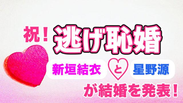 【逃げ恥婚】ガッキー&星野源ご結婚おめでとう!