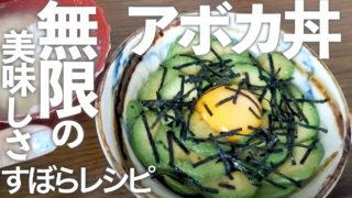 ずぼらレシピ・アボカ丼とガリバタエノキ