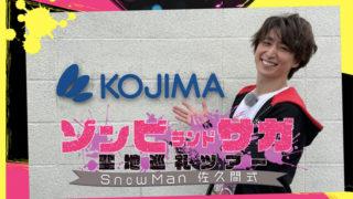SnowMan佐久間大介初冠番組!ゾンビランドサガ聖地巡礼