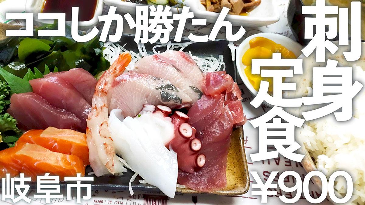 岐阜市びっくり麺亭・刺身定食