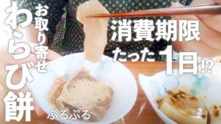 お取り寄せわらび餅・京都老舗笹屋昌園