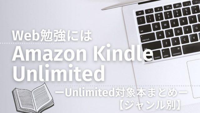 web勉強にはAmazon Kindle unlimitedがおすすめ