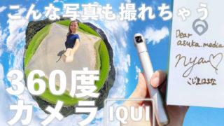 IQUIspin 360度カメラ